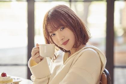 内田真礼10thシングルカップリング楽曲「Love for All Stars」試聴動画を公開