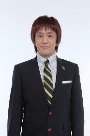 堀内健が脚本&キャスティングの舞台に出川哲朗、乃木坂46能條愛未ら