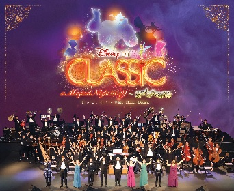 『ディズニー・オン・クラシック~まほうの夜の音楽会 2019』全プログラム&来日キャストが決定