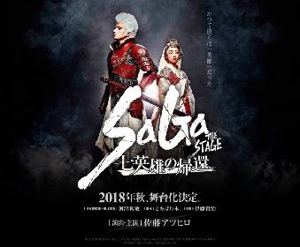 『サガ』シリーズ舞台化第2弾公演よりノエル、オアイーブのキャラクタービジュアル解禁 舞台では2人の恋物語も