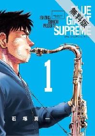「世界一のジャズプレーヤーになる…!!」大の音は、欧州でも響くのか――『BLUE GIANT SUPREME』第1巻が無料で読める!