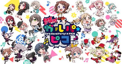 ミニアニメ『BanG Dream! ガルパ☆ピコ』全26話のYouTube配信が決定!