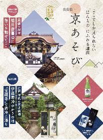 """大政奉還から150年 ここでしか見られない""""ほんもの""""にふれる体験プログラムが京都で開催"""