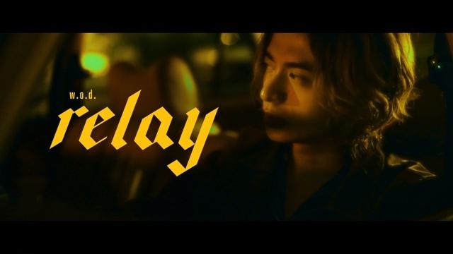 「relay」MVサムネイル
