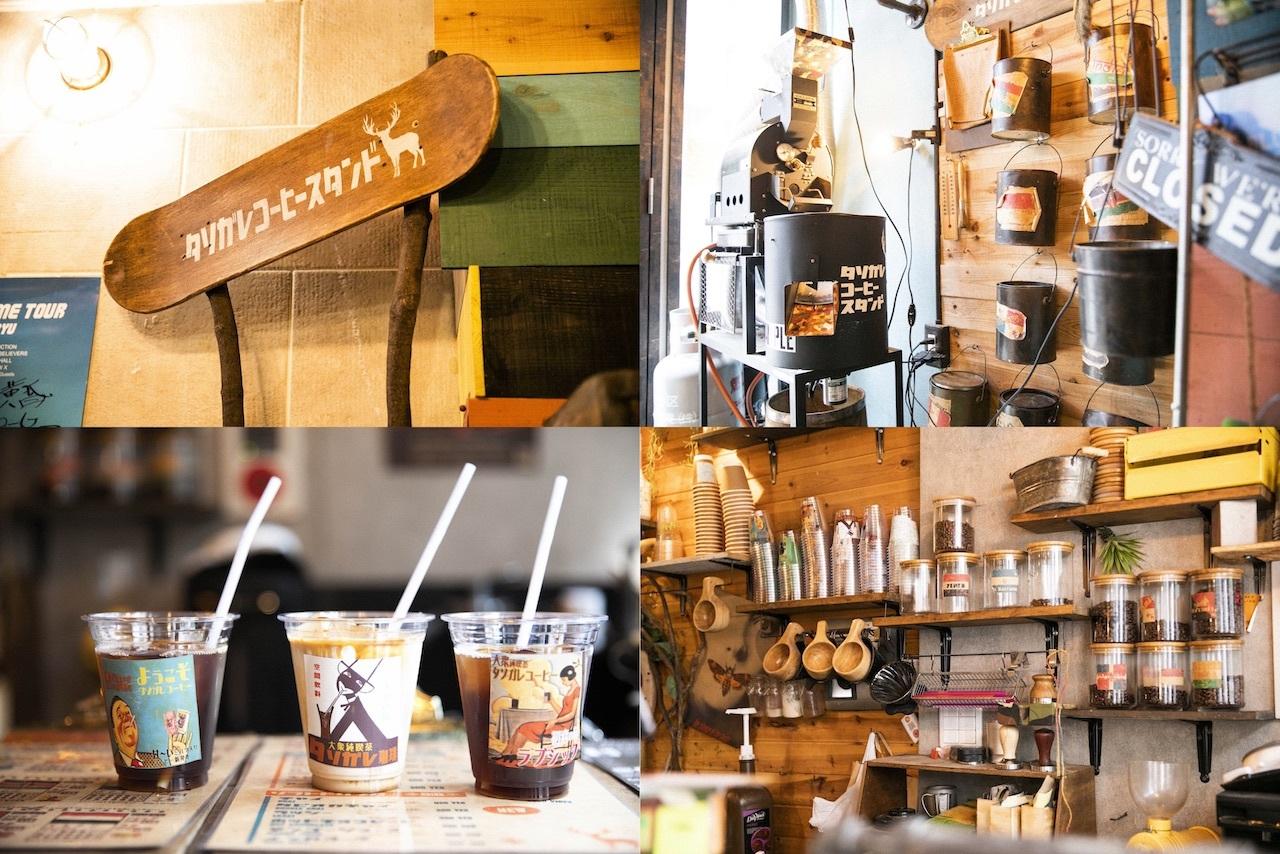 タソガレコーヒースタンド