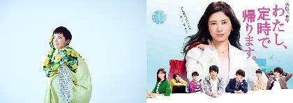 Superfly 吉高由里子主演ドラマ『わたし、定時で帰ります。』主題歌に新曲書き下ろし
