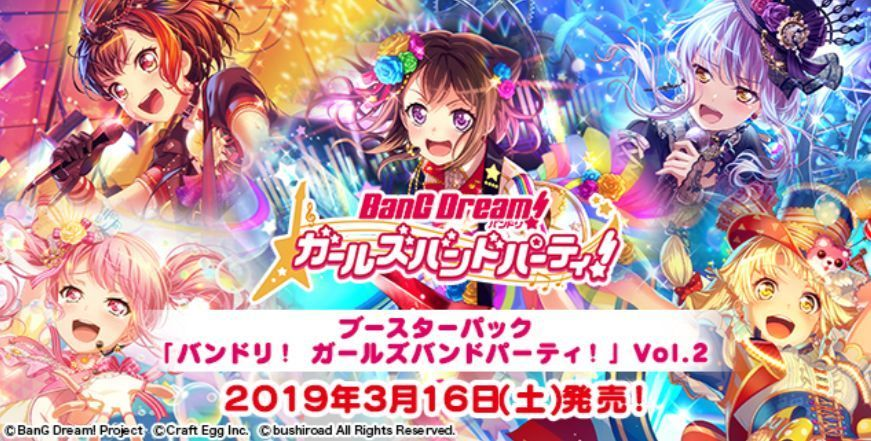 ヴァイスシュヴァルツ ブースターパックVol.2 (C)BanG Dream! Project (C)Craft Egg Inc. (C)bushiroad All Rights Reserved.