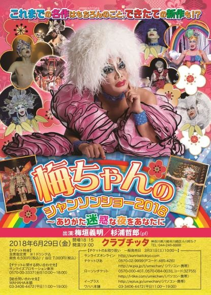 単独公演『梅ちゃんのシャンソンショー2018~ありがた迷惑な夜をあなたに』