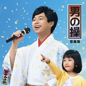 浜野謙太主演ドラマ「男の操」の音楽集発売、倉科カナや安達祐実歌唱曲も収録