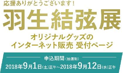 羽生結弦の「コスチュームキューピー」「キャンバスアート」が先行抽選販売受付決定!