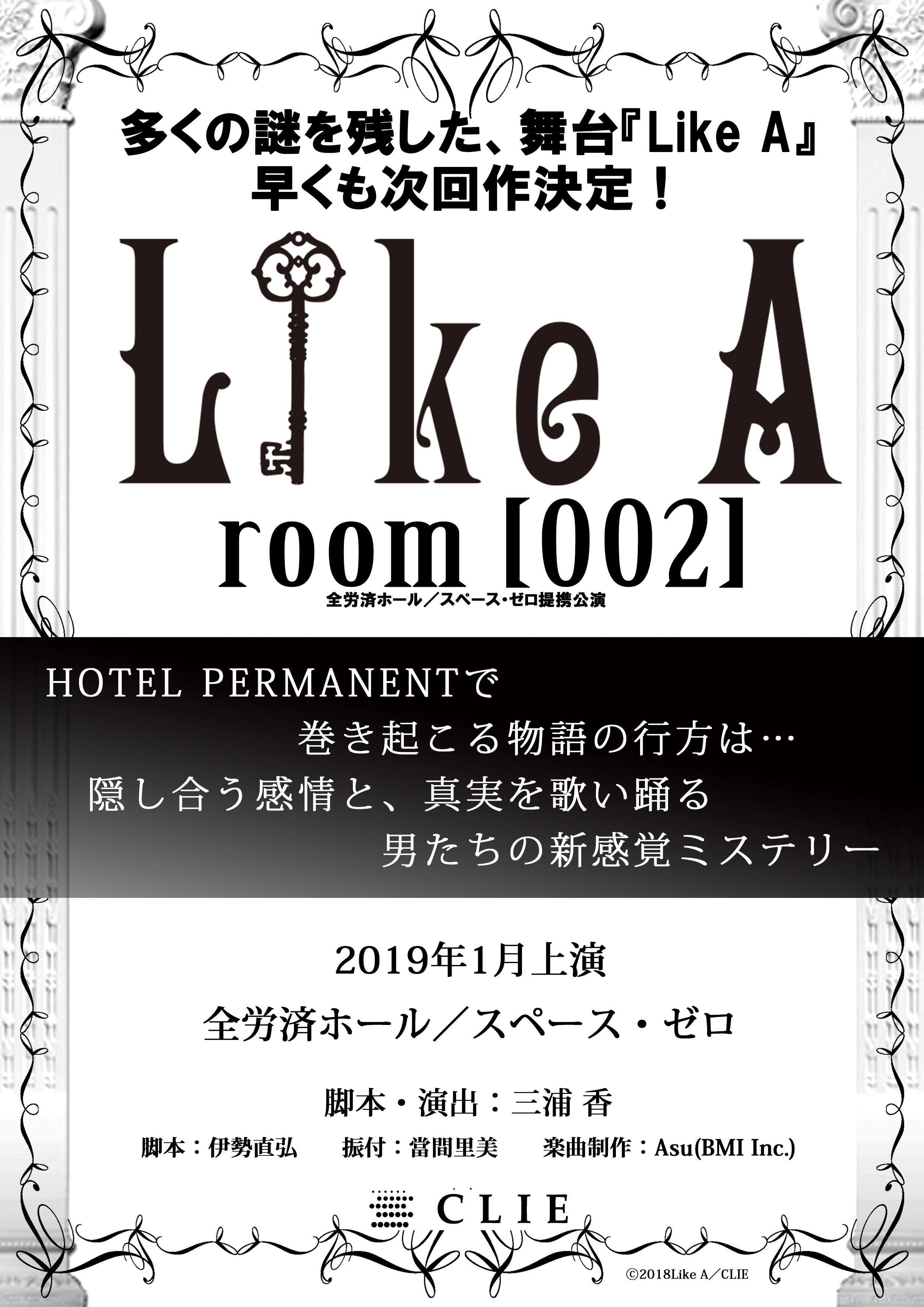 舞台『Like A』room[002]