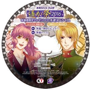 限定プレゼントCDの「朱雀スペシャル」