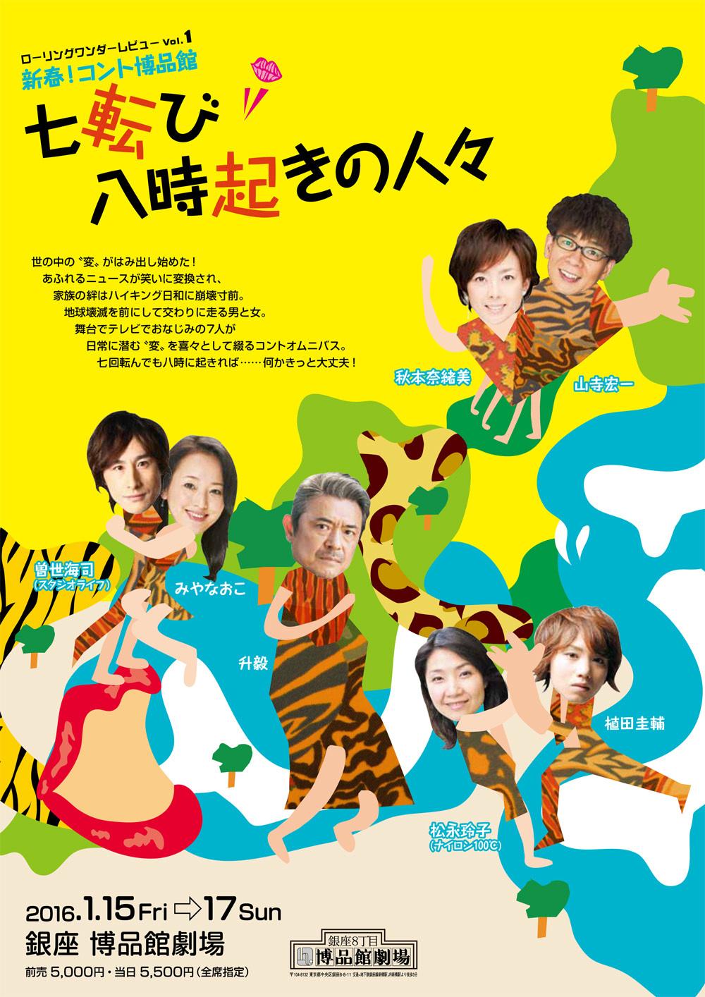 ローリングワンダーレビュー Vol.1 新春!コント博品館 七転び八時起きの人々