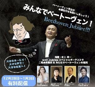 案内役に松井咲子、指揮者・広上淳一らが出演し生誕250年を祝う 『みんなでベートーヴェン! Beethoven Jubilee!!』が配信