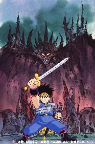 『ドラゴンクエスト ダイの大冒険』1990年代発売のVHS以来、待望のHDリマスターで映像商品化