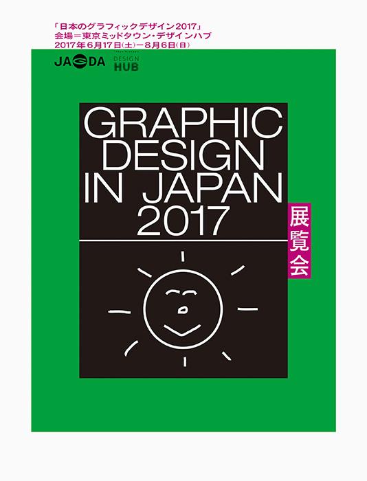 『日本のグラフィックデザイン2017』ポスタービジュアル デザイン:高田唯