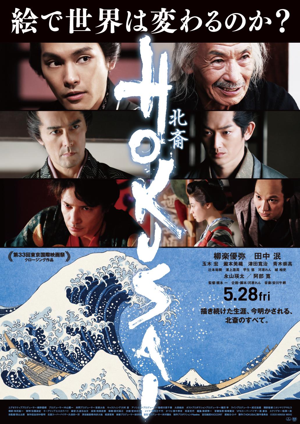 映画『HOKUSAI』 (C)2020 HOKUSAI MOVIE