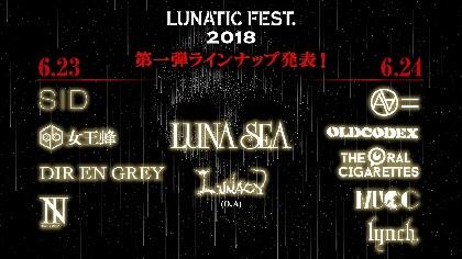 LUNA SEA主宰『LUNATIC FEST.2018』にTHE ORAL CIGARETTES、OLDCODEX、シドら第一弾ラインナップ9組発表