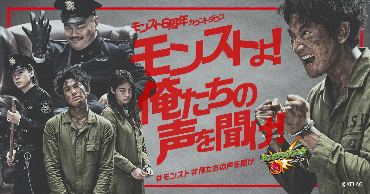 『モンストプリズン』CMシリーズ第2弾キービジュアル