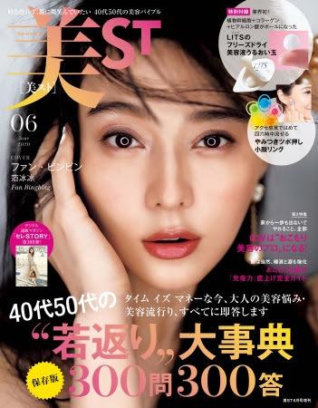 『美ST』6月号 増刊号表紙