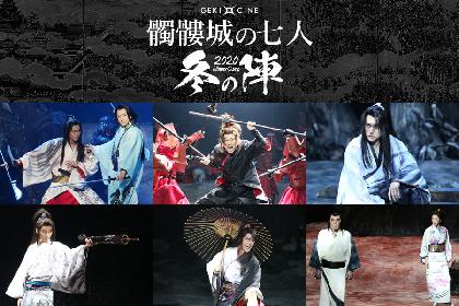 劇団☆新感線、ゲキ×シネ『髑髏城の七人』2020冬の陣の開催決定 花鳥風月極を連続上映