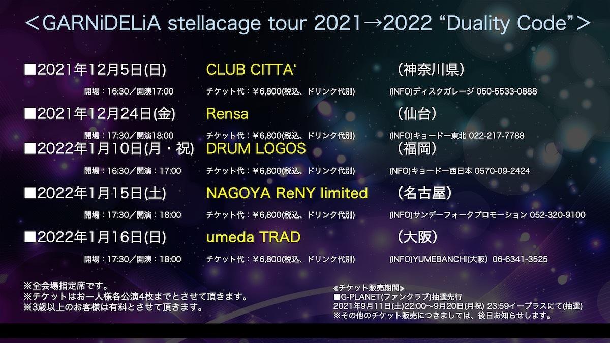 "「GARNiDELiA stellacage tour 2021→2022 ""Duality Code""」"