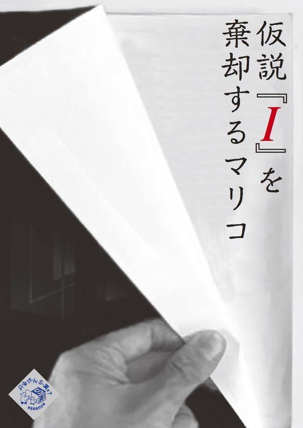 げきだんS-演s?「仮説『I』を棄却するマリコ」チラシ表