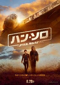 『ハン・ソロ/スター・ウォーズ・ストーリー』日本版特報&ポスターを解禁 「銀河系最速のガラクタ」と異なるミレニアム・ファルコンも