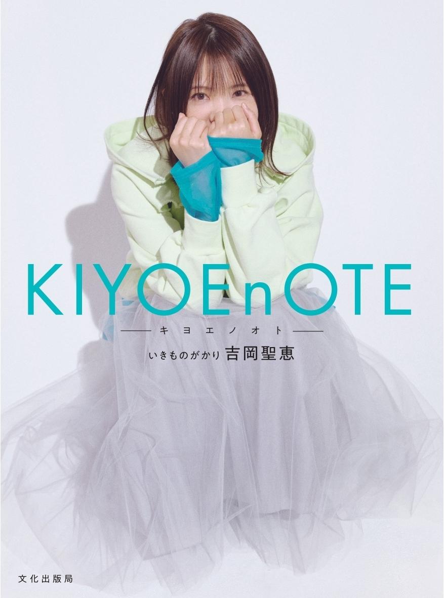 『KIYOEnOTE -キヨエノオト-』スタンダード版