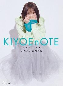 いきものがかり吉岡聖恵、初のフォトエッセイ『KIYOEnOTE -キヨエノオト-』表紙解禁、3月7日(日)にはインスタライブも