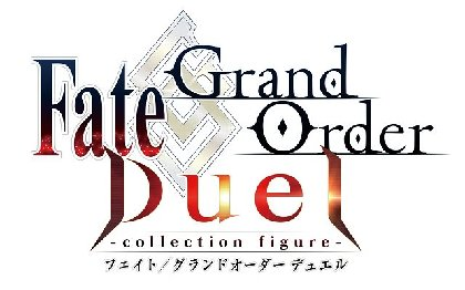 "『Fate/Grand Order』新ゲームプロジェクト『Fate/Grand Order Duel -collection figure-』を初公開 ジャンルは""英霊召喚ボードゲーム"""