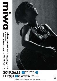 miwa、ベストツアー武道館公演のプレミアム上映会の開催が決定