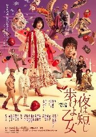 舞台『夜は短し歩けよ乙女』のメインビジュアルが解禁 玉置玲央、白石隼也ら出演者の配役も決定