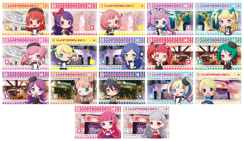 グッズ購入特典 サムネイル風カード (c)T-ARTS / syn Sophia / テレビ東京 / PSプロジェクト