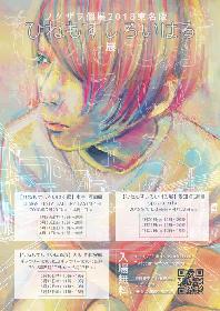 フクザワの個展『ひねもすしろいはる展』、東名阪で開催 「白」をテーマにした未発表のイラスト展示や、「@fuku_zawa」の新作も発表