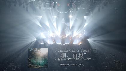 ACIDMANの『創』再現ツアーのライブDVD、ティザー映像が公開に