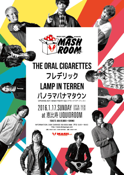 「MASH A&R presents MASHROOM 2016」ビジュアル