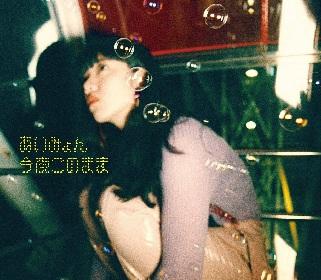 あいみょん、ニューシングル「今夜このまま」詳細を公開 弾き語りライブ音源も収録