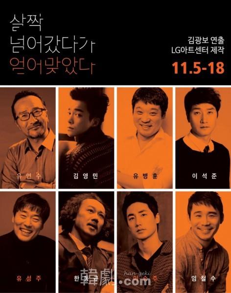 (写真上段左から)ユ・ヨンス、キム・ヨンミン、ユ・ビョンフン、イ・ソクジュン (写真下段左から)ユ・ソンジュ、ハン・ドンギュ、イ・スンジュ、イム・チョルス 写真提供:LGアートセンター