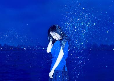 """おの ののかが初挑戦 """"苦悩と葛藤""""がテーマの栞菜智世新作「Blue Star」のMVに出演"""