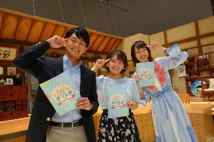 関西の朝番組『よ~いドン!』と「謎解き」がコラボ、実際に使用している番組セットで謎解きに挑戦、関テレアナが日替わりで案内役に