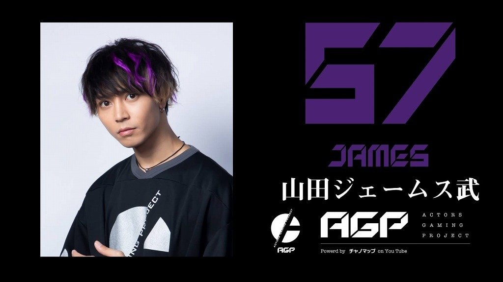 「ACTORS GAMING PROJECT」 57 JAMES・山田ジェームス武