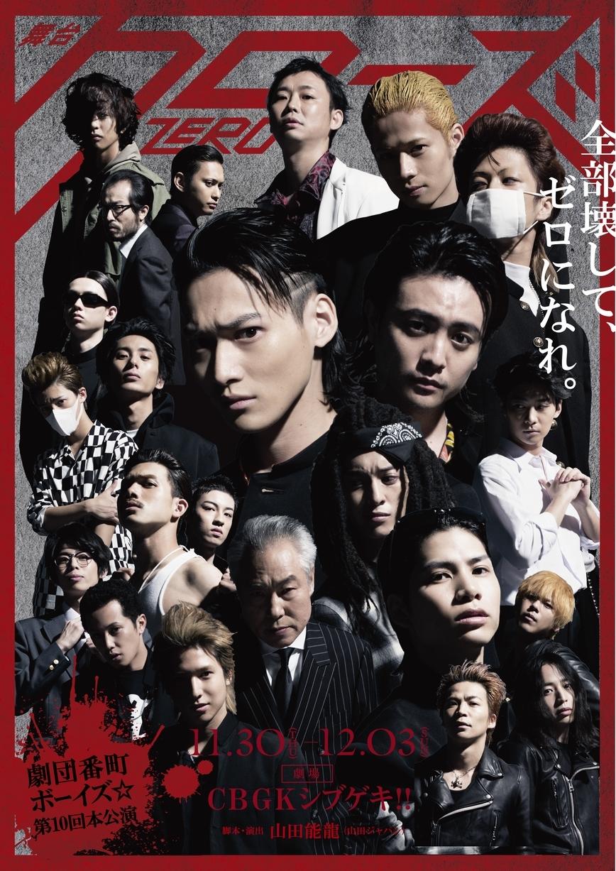 劇団番町ボーイズ☆第10回本公演 舞台「クローズZERO」第二弾ビジュアル