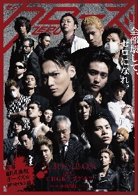 劇団番町ボーイズ☆第10回本公演 舞台『クローズZERO』の追加公演が決定 新たな出演者の発表も