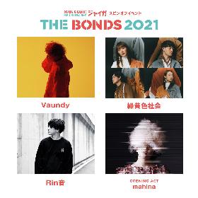 Vaundy、緑⻩⾊社会、Rin⾳、mahinaが出演『THE BONDS 2021』のタイムテーブル発表