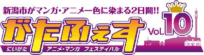 『第10回にいがたアニメ・マンガフェスティバル』の開催が決定!