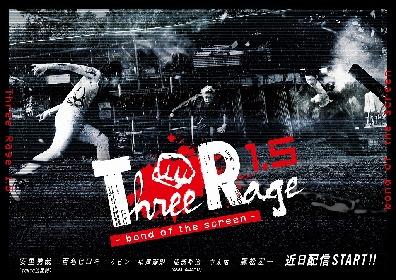 安里勇哉、百名ヒロキ、鷹松宏一ら出演で舞台『Three Rage』のアナザーストーリーをリモートで制作