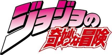 (C)荒木飛呂彦&LUCKY LAND COMMUNICATIONS/集英社・ジョジョの奇妙な冒険SC製作委員会
