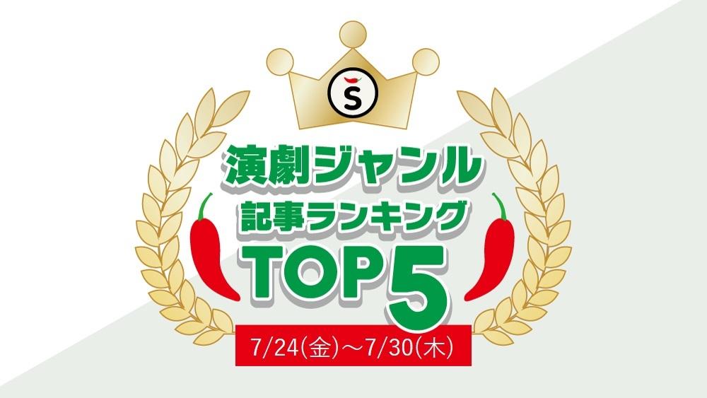演劇ジャンルの人気記事ランキングTOP5
