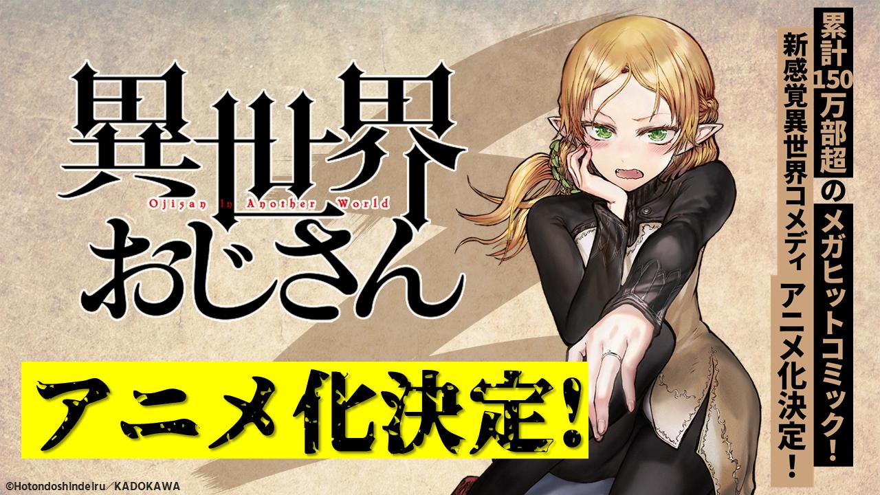 (C)Hotondoshindeiru/KADOKAWA